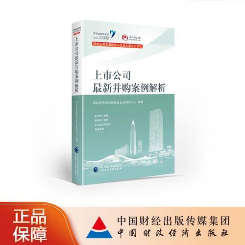 上市公司最新并购案例解析 深圳证券交易所创业企业培训中心