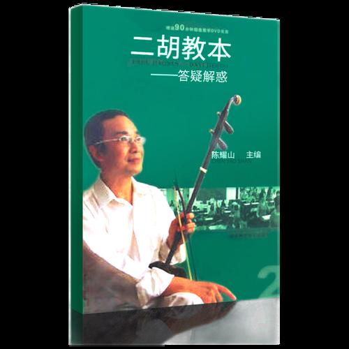 二胡教本答疑解惑陈耀山二胡老年大学实用教材教程书籍二胡零基础自学