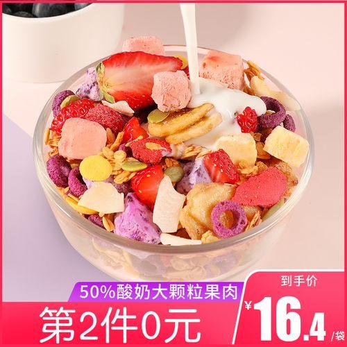 酸奶果粒坚果水果燕麦片早餐速食懒人干吃即食无糖精