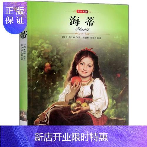 惠典正版世界名著海蒂 名家名译全译本完整版 世界经典文学名著 中文
