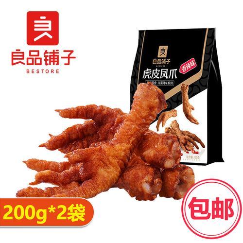 【良品铺子-虎皮凤爪200gx2袋】卤味小零食鸡爪美食辣味网红小吃
