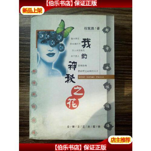【二手9成新】我的神秘之花 /程黧眉 安徽文艺出版社