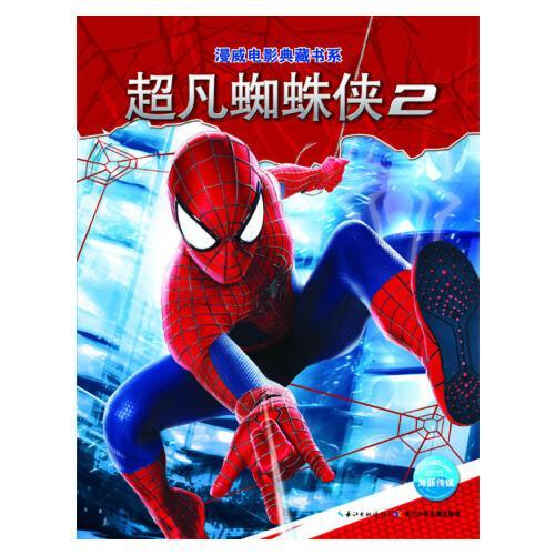 漫威电影典藏书系:超凡蜘蛛侠2