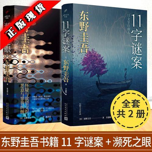 正版现货 东野圭吾书籍共2册 11字谜案+ 濒之眼 日本文学侦探恐怖