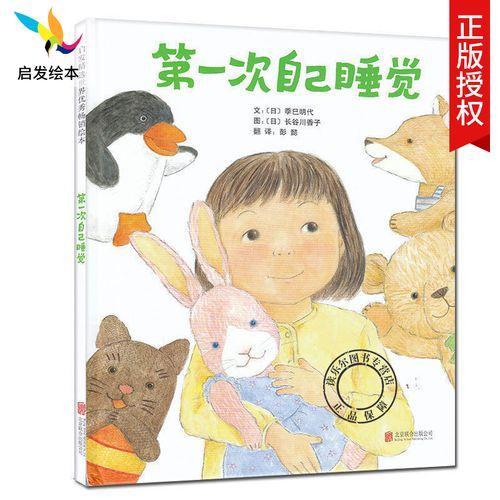 儿童绘本幼儿故事书宝宝启蒙绘本童话经典图画书幼儿园早教书儿童读物