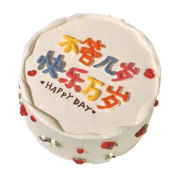 芙瑞多   手绘创意生日蛋糕6寸全国同城配送网红个性