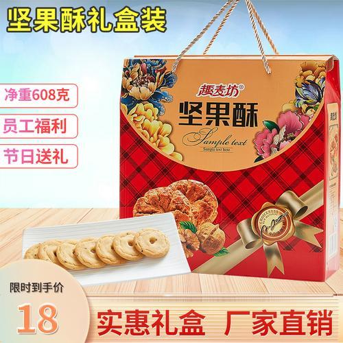 趣麦坊曲奇饼干礼盒装实惠大礼包时尚送礼休闲食品
