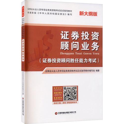 证券投资顾问业务 新大纲版 证券业从业人员专项业务类资格考试应试