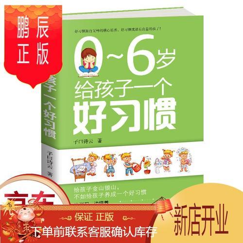 鹏辰正版正版 0~6岁给孩子一个好习惯 如何让孩子养成