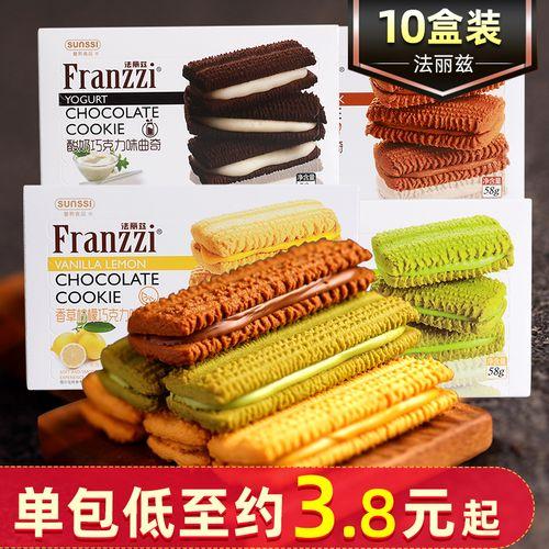 法丽兹抹茶慕斯曲奇夹心饼干58g*10酸奶网红巧克力送礼小零食礼包