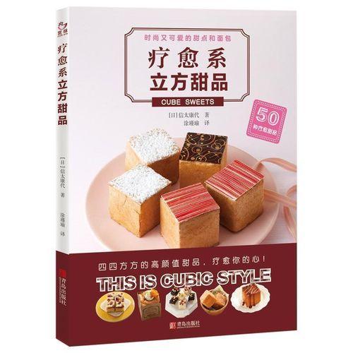 疗愈系立方甜品(赏味系列)时尚面包甜点蛋糕饼干零食做法大全制作教程