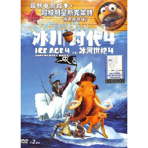 冰川时代4-又名:冰河世纪4-*电影版本+超级明星斯克