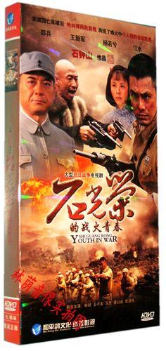 电视剧 石光荣的战火青春 7dvd 经济盒装 邵兵 王新军