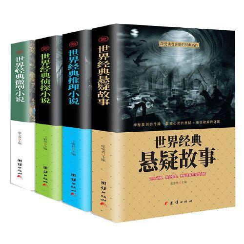 离奇诡异故事书短篇小说名作青少年中小学生成人十宗罪畅销白夜追凶