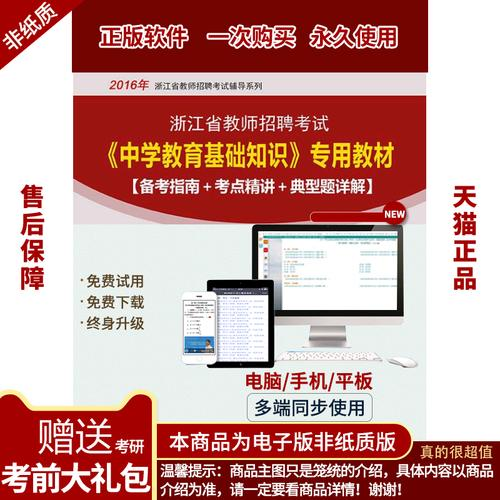 2021浙江省教师招聘考试中学教育基础知识专用学习