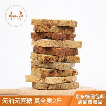 全麦面包切片吐司速食懒人低脂肪整箱减热量真粗粮早餐 黑芝麻核桃味