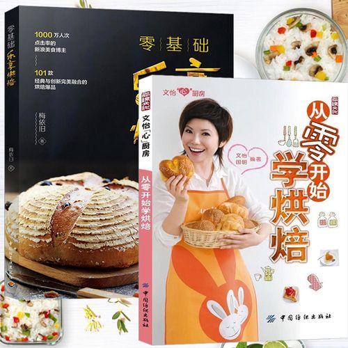 乐享烘焙+从零开始学烘焙巧厨娘 西点烘焙书烘焙宝典