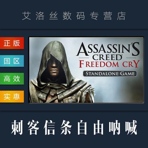pc正版 steam平台 国区 游戏 刺客信条自由呐喊 assassin's creed