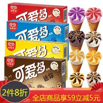 甜筒冰淇淋雪糕冰激凌盒装蓝莓草莓香草味抹茶味 香草巧克力口味5盒