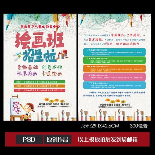 绘画美术班培训招生海报广告宣传单dm单页模板设计psd