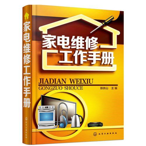 液晶电视 空调 电冰箱洗衣机电磁炉微波炉小家电维修书 家电维修书籍