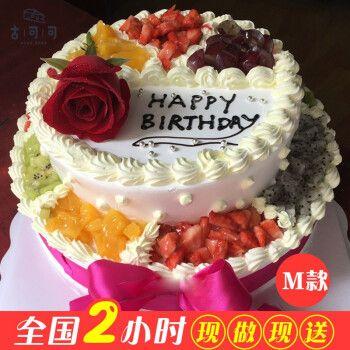 母亲节网红双层水果生日蛋糕儿童同城配送当日送达全国订做送爸爸妈妈