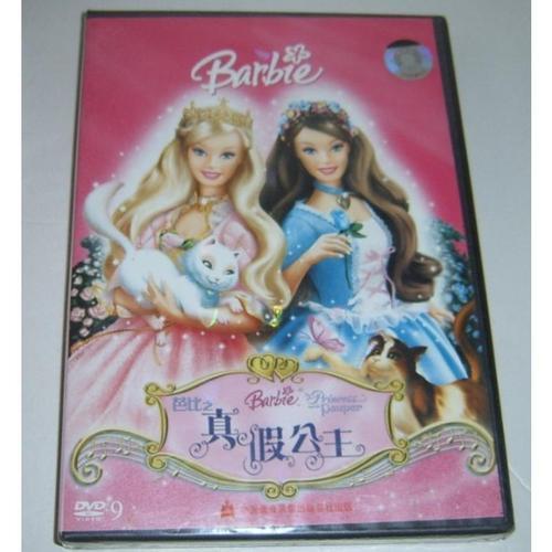 正版 芭比之真假公主(dvd)新索
