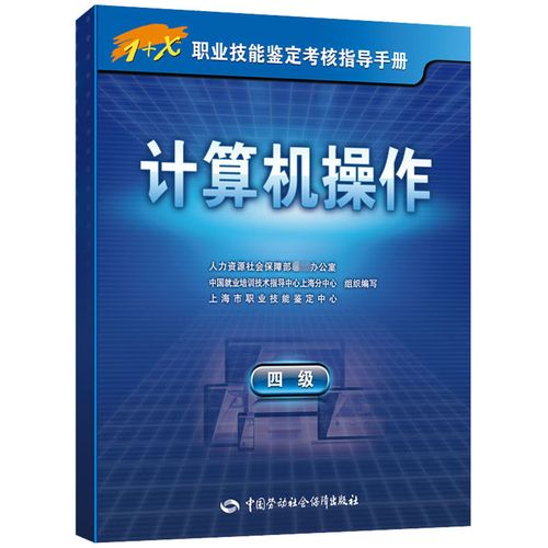 中国就业培训技术指导中心上海分中心,上海市职业技能鉴定中心 编