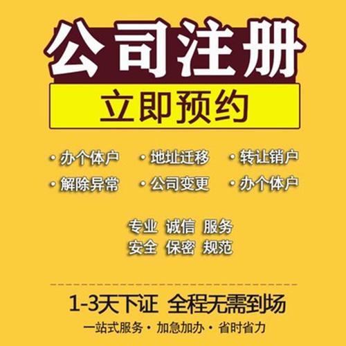 安徽淮南市谢家集公司注册个体执照变更转让注销解决