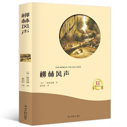 8 柳林风声 当当自 相关版本:柳林风声 杨静远长春出版社少年儿童出版