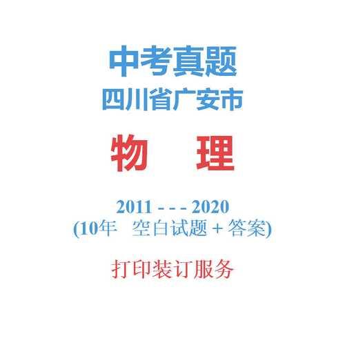 四川省广安市中考物理历年真题2011-2020年10届试卷详解备战2021 科目