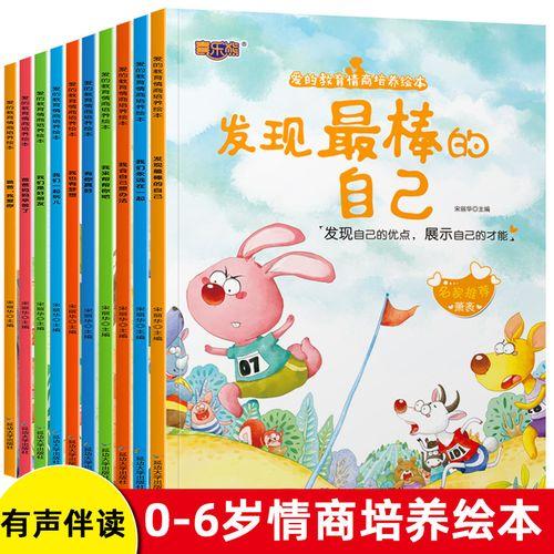 全10册爱的教育情商培养暖心绘本儿童早教睡前故事书0