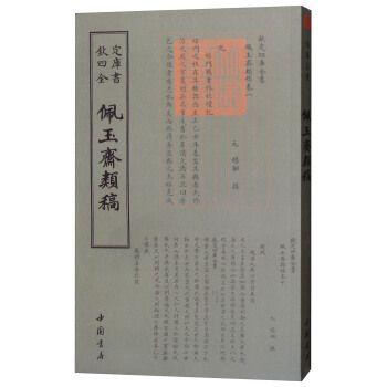 正版库存泛旧--钦定四库全书--佩玉齊類稿  杨翮 9787514921120 中国