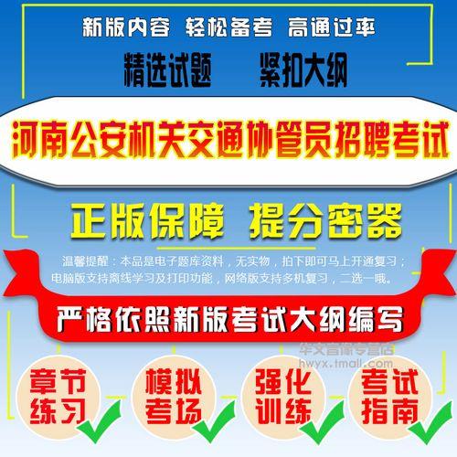 2021年河南省机关交通协管员招聘考试易考宝典试题库模拟试卷历年