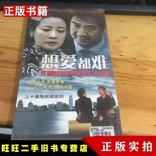 【二手9成新】dvd三十集电视连续剧金婚续集想爱都难5