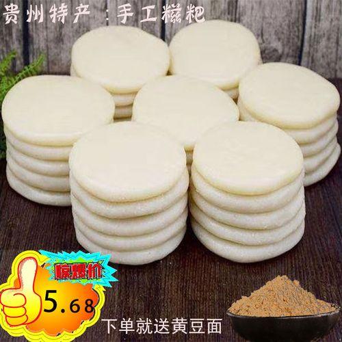 贵州特产农家自制传统手工糍粑纯糯米糍粑饵块粑年糕