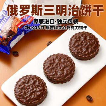 俄罗斯进口小零食康吉三明治夹心饼干小包装花生榛子巧克力味500g 5包