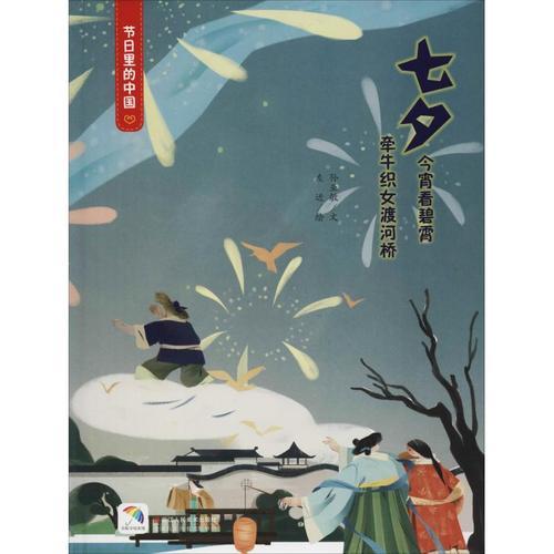 rm节日里的中国:七夕--七夕今宵看碧霄 牵牛织女度河桥 (附赠学习书