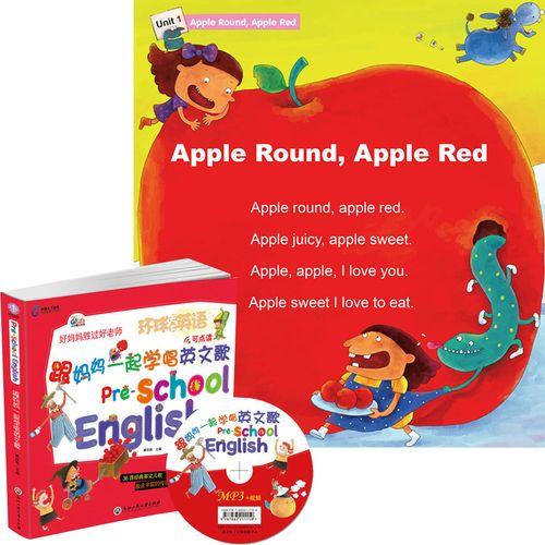 环球跟妈妈一起学唱英文歌 幼儿英语 英文儿歌附赠mp3