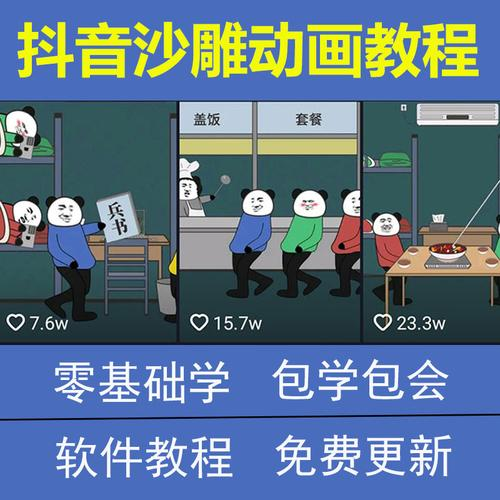抖音沙雕动画视频软件教程蘑菇头mg动漫二维动画配音制作素材软件