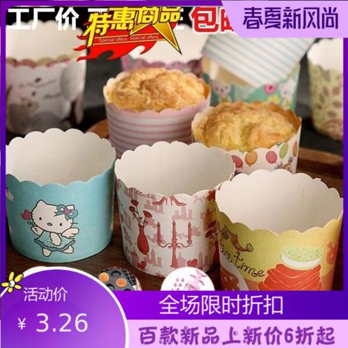 空气炸锅蛋糕纸杯防油风车杯托烤盘不沾淋膜加高面包