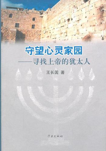 守望心灵家园:寻找上帝的犹太人 王长国 学林出版社