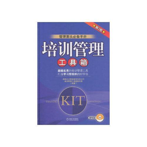【正版新书】6培训管理工具箱(第2版)附1cd 群峰企业管理教育有限公司