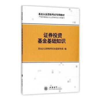[新品上新] 证券投资基金基础知识
