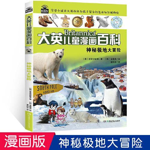 大英儿童漫画百科 神秘极地大冒险 中国少年儿童百科全书 小学生大
