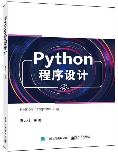 设计教材全国等级考试二级python参考书计算机技术的培训教材和自学