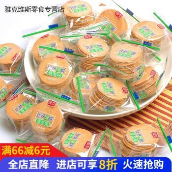 办公室零食比萨薄脆饼迷你小包装饼干零食多口味休闲点心 1斤装香葱味