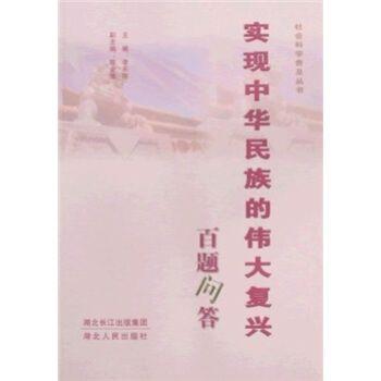 实现中华民族的伟大复兴百题问答【正版图书 放心购买