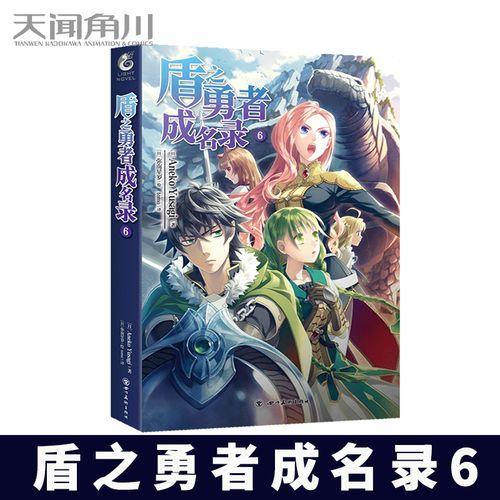 现货正版 盾之勇者成名录6 小说第6册 aneko yusagi著