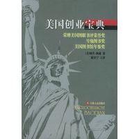 美国创业宝典 纳生阿森 者,陈奎宁  吉林人民出版社